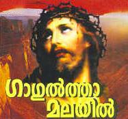 gagultha malayil ninnum Malayalam Devotional song
