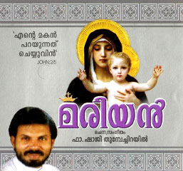 mariyan christian devotional album