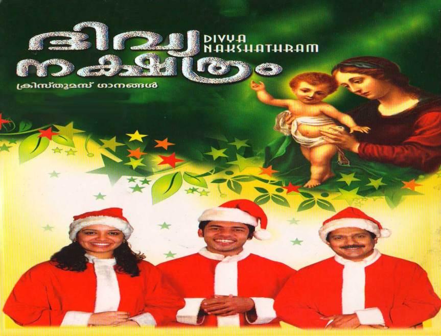 divyanaksharam Malayalam christmas album