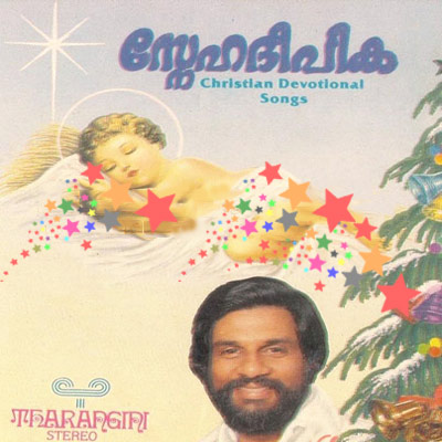 Snehadeepika Christian Devotional Album