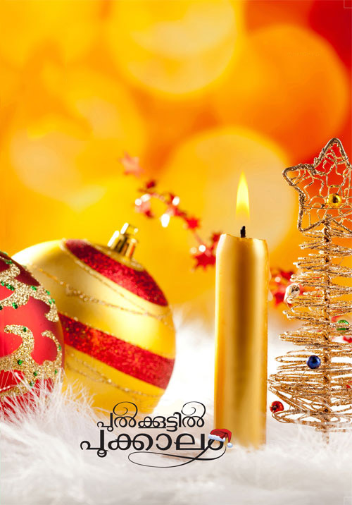 pulkoottil pookkalam Christmas album